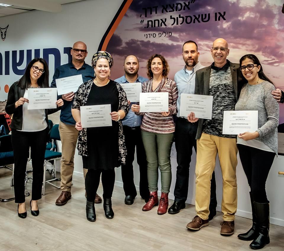 תמונה קבוצתית סיום תכנית הכשרה 2016